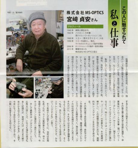 ms-optics-m-miyazaki